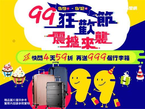 旅遊平台,易遊網,99狂歡節,機票,訂房,旅遊,行李箱 圖/易遊網提供