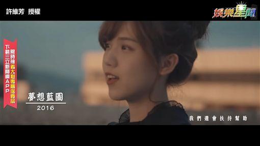高校女神許維芳甜唱畢業歌串燒 勾出網友青春回憶!