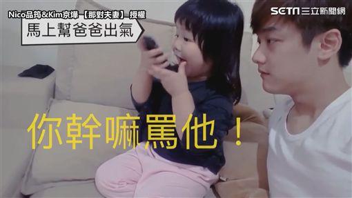 ▲三歲妮妮為爸爸和Siri吵了一架。(圖/Nico品筠&Kim京燁 【那對夫妻】 授權)