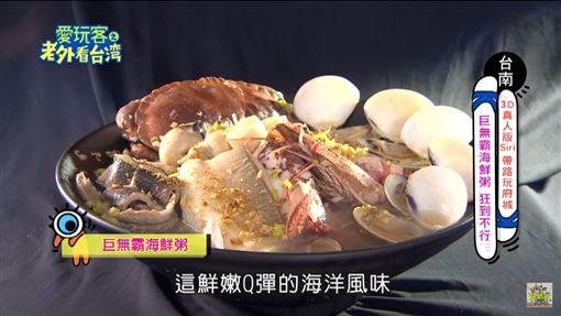 巨無霸海鮮粥(圖/愛玩客)