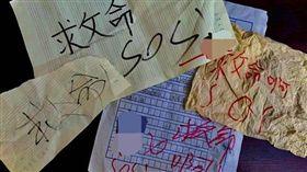 紙條,大陸,重慶,補習,救命,學生,危難,加薪,溝通,紙團 圖/翻攝自微博
