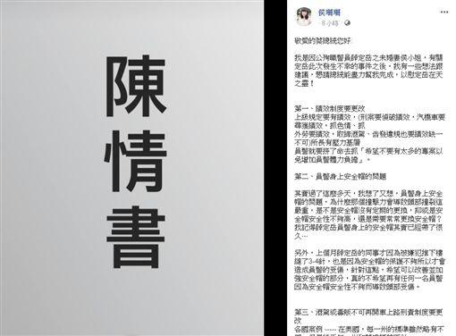 薛定岳女友臉書po文/臉書