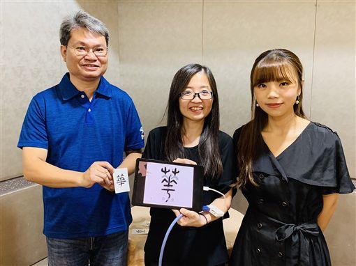 元智大學團隊開發「AR中文字典–漢字的小時候」應用程式,使用者可用AR技術偵測字卡中的漢字,行動載具就會還原漢字「小時候」圖像的樣子,展現漢字「象形」的特色。(元智大學提供)中央社記者許秩維傳真 108年9月10日