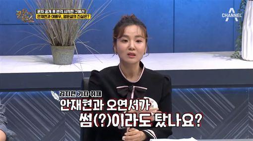韓記者談論安宰賢 具惠善一事 圖/YT