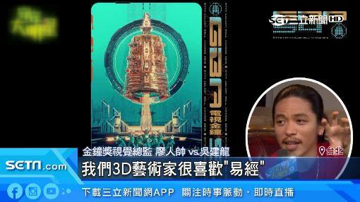 廖人帥、吳建龍聯手打造 金鐘54科幻主視覺