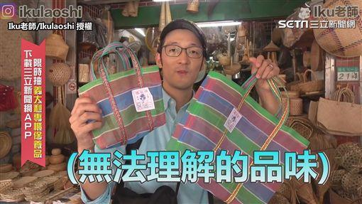▲日人風靡台灣茄芷袋。