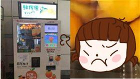 自動販賣機,鮮榨,柳橙,橙汁,賣場,大陸,廣州,衛生,檢查,懲處, 圖/翻攝自微博