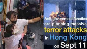 又造假新聞? 中共黨媒:示威者將發動港版911(圖/臉書)