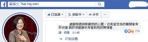 殉職員警薛定岳女友臉書回文