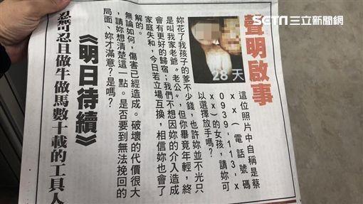頭版廣告,聯合報,聲明啟事,半裸照/記者蘇怡璇攝