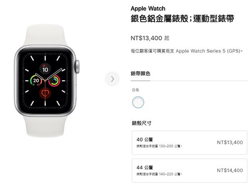 ▲Apple Watch Series 5(圖/翻攝蘋果官網)