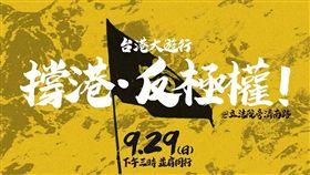 香港,反送中,台灣學生聯合會,929台港大遊行,撐港反極權