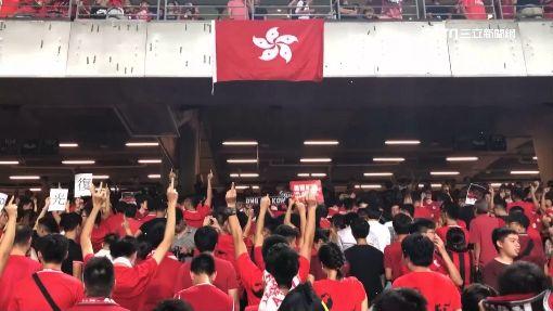 足球場也要反送中! 中國國歌被噓到聽不見