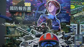 國防部108年「國防報告書」「Q版毛球」人物造型漫畫。(記者邱榮吉/攝影)