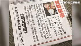 「工具人」在全國性頭版刊登半版廣告,律師認為,目前尚無法律層面問題。(圖/記者楊佩琪翻攝)