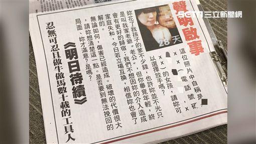 「二分时时彩工具人」在全國性頭版刊登半版廣告,律師認為,目前尚無法律層面問題。(圖/記者楊佩琪翻攝)