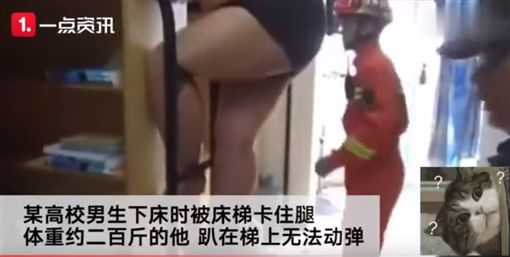 男大生穿內褲下床…胖腿慘被床梯卡死(圖/翻攝自YouTube)