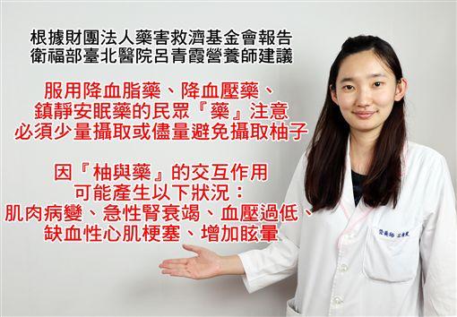 童綜合醫院,營養治療科,營養師,衛福部台北醫院,柚子,中秋節