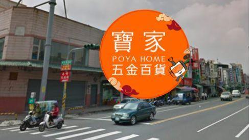 (圖/翻攝自GoogleMap、寶家五金百貨臉書粉絲頁)