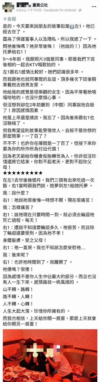 感情因素輕生…友托夢曝陰間痛苦輪迴(圖/翻攝自臉書靈異公社)