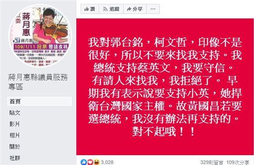 蔣月惠,臉書發文