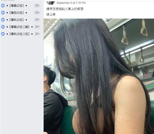 火車,碗公,正妹,豐滿,爆廢公社公開版 圖/翻攝自臉書爆廢公社公開版