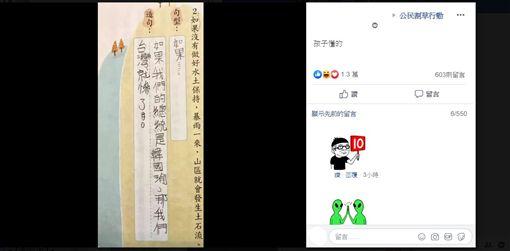 韓國瑜,小學生造句組合圖,臉書