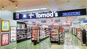 Tomod's,藥妝店。
