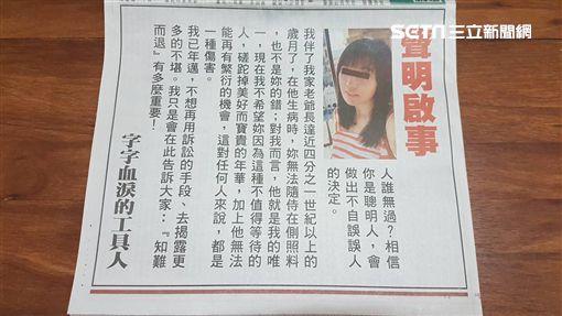 台北,聯合報,頭版,廣告,正宮逆襲,小三,聲明啟事(圖/記者陳怡靜攝)