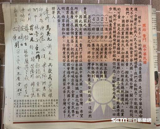 全黨救一人!國民黨31大老連署登報 逼郭台銘合作韓國瑜圖/記者林奇樺翻攝
