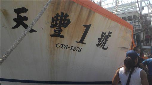 天豐一號,漁船,起火,新北
