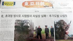 金正恩視察試射超大型火箭南韓東亞日報12日在外交安保版頭條刊登北韓領導人金正恩10日視察試射「超大型火箭炮」的報導,並配上金正恩視察照片。中央社記者姜遠珍首爾攝  108年9月12日