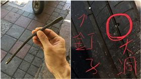 網友在PTT上分享一段爆胎巧遇故事,同樣的爆胎原因,同個車行以及同樣在網路上發文。(圖/翻攝自PTT)