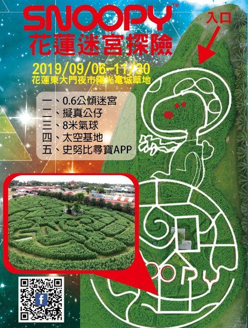 ▲史努比迷宮(圖/花蓮縣政府文化局提供)
