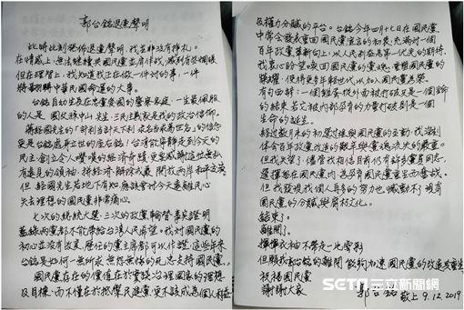 郭台銘,2020,退黨,國民黨,中常委,蔡沁瑜 圖/郭辦提供