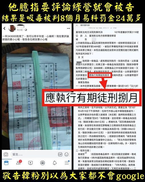 韓粉,毒品,毀謗,民進黨