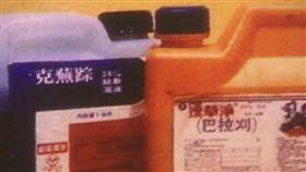 農藥巴拉刈/資料照