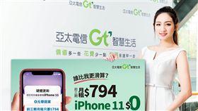 蘋果,iPhone,iPhone11,亞太電信,iPhone 88系列資費