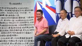 郭台銘聲明,國民黨中常委姚江臨,李昭平,李德維,組合圖