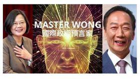 (圖/翻攝自蔡英文臉書、郭台銘臉書、國際政經預言家Master Wong網站。)