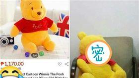 一名網友分享網購驚艷收到走鐘的維尼。(圖/翻攝自爆廢公社公開版)