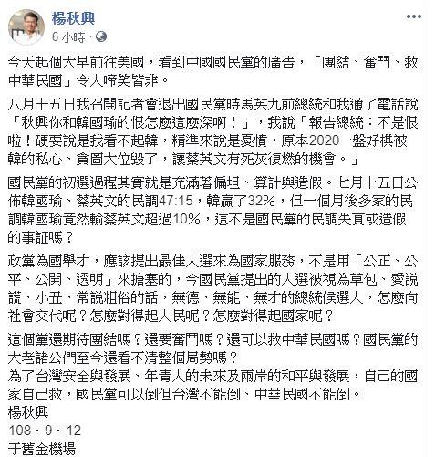 楊秋興臉書