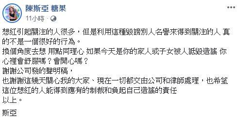 連千毅,陳斯亞,拉皮條,(圖/翻攝自陳斯亞臉書)
