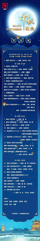 中國央視2019年中秋晚會名單。翻攝微博
