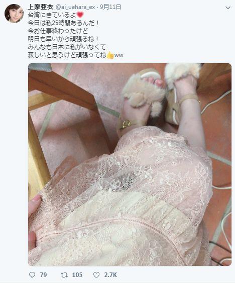 上原亞衣(圖/翻攝自推特)