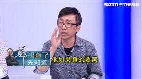苦苓12日晚間上《鄭‧知道了》指出,郭台銘不會參選總統。