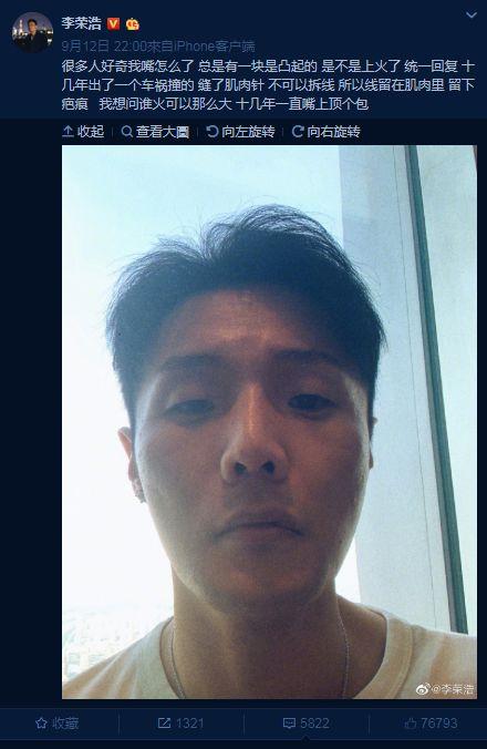 李榮浩(圖/翻攝字微博)