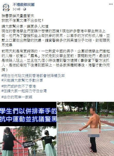 臉書社團「不禮貌鄉民團」公布,男子露鳥鬧場,香港女學生抗議黑警勾結