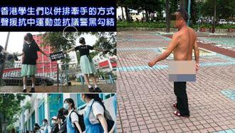 港女學生抗議黑警 中國男露鳥鬧場