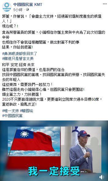 國民黨臉書發文轟郭台銘